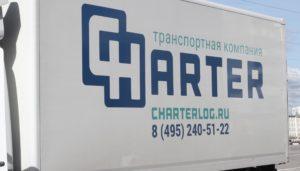 Автомобили ЧАРТЕР
